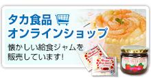 タカ食品ショッピングサイト
