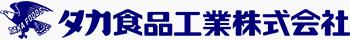 タカ食品工業株式会社