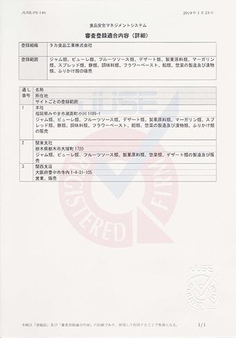 ISO22000 審査登録適合内容(詳細)
